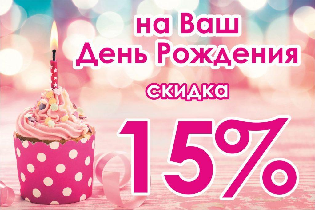 Скидки в День рождения 15%